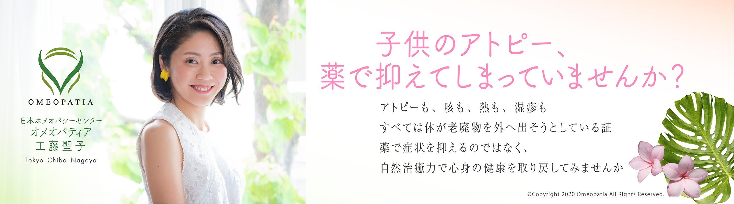 ホメオパス社長・工藤聖子のブログ